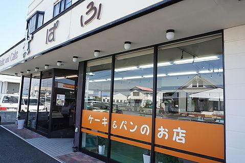 静岡県 菊川市 総合体育館のすぐ近くにあるパン&スイーツ店 Bake and Cake ぱふ 店舗外観