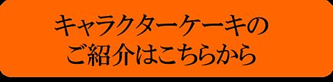 静岡県菊川市パンと洋菓子のお店『Bake and Cake ぱふ』キャラクターケーキ